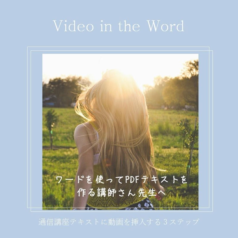 【Video in the Word】~通信講座テキストに動画を挿入する3ステップ~