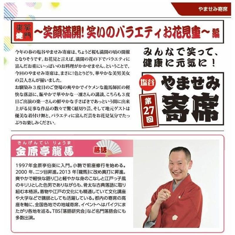 2018年4月15(日) 開催【塩谷やませみ寄席(27)】 一般・前売
