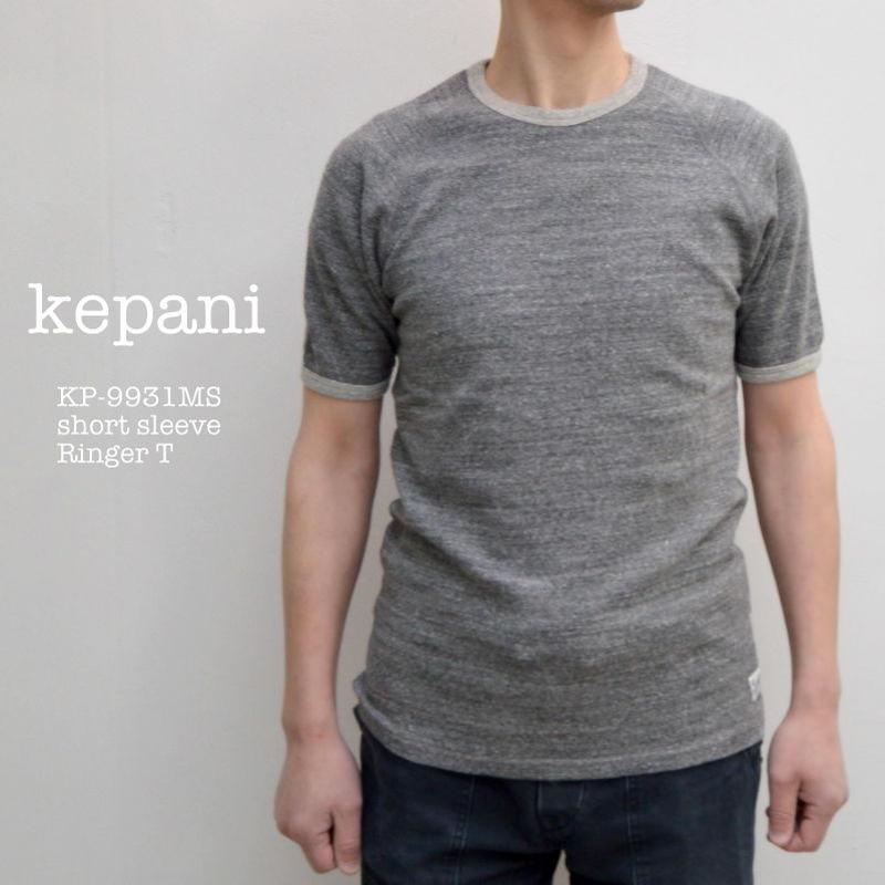 【メンズ】kepani[ケパニ] ラフィストレッチフライス ショートスリーブ リンガーTシャツ [KP9931MS]