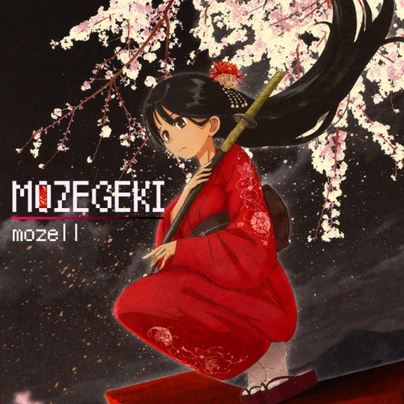 もぜ劇/mozell 民族系ゲームインスト 【DL版】