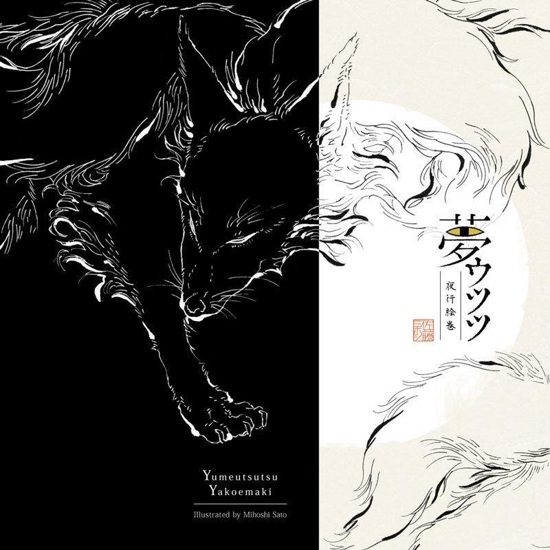 【DL version】Yumeutsutsu Yakoemaki