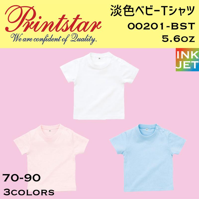 Printstar プリントスター 淡色ベビーTシャツ 00201-BST 【本体代+プリント代】