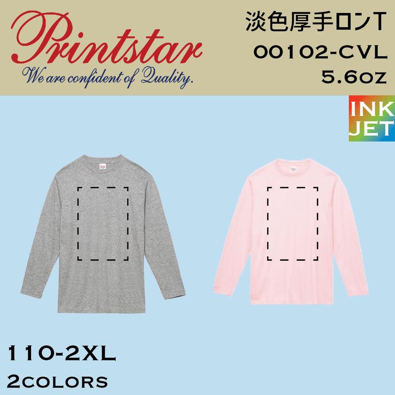 Printstar プリントスター 淡色ロンT 00102-CVL【本体代+プリント代】