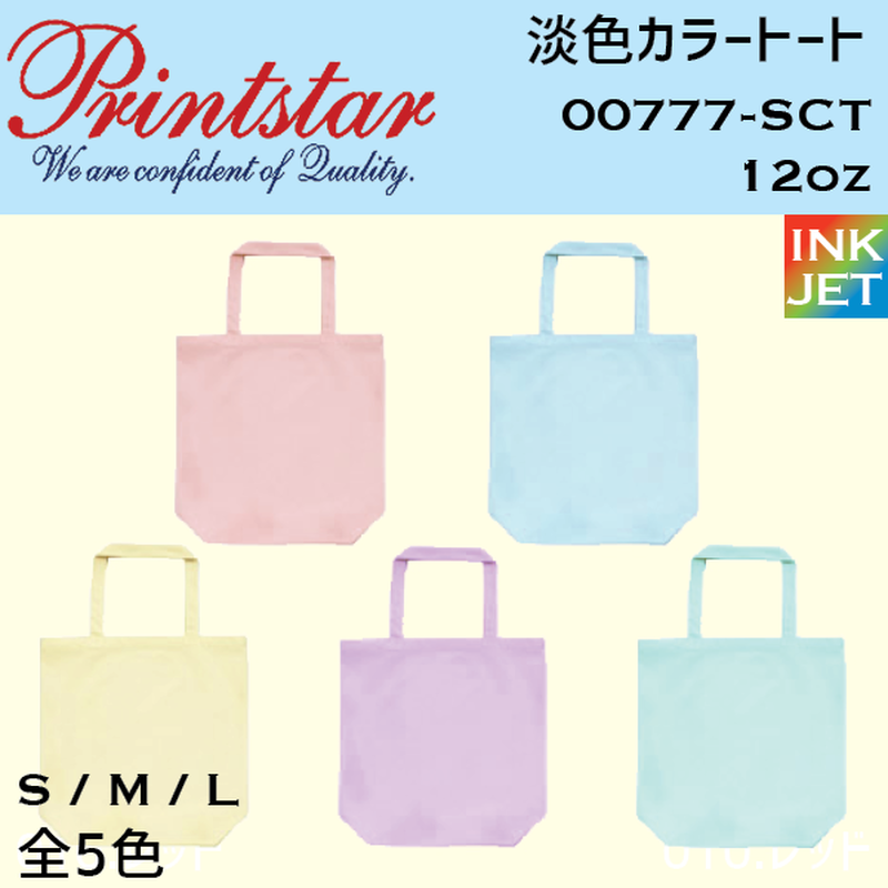 Printstar プリントスター 淡色カラートートバッグ 00777-SCT【本体代+プリント代】