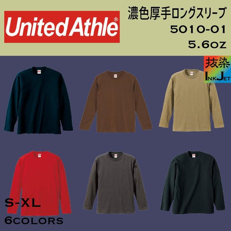 United Athle ユナイテッドアスレ 濃色厚手ロングスリーブT(抜染プリント) 5010-01【本体代+プリント代】