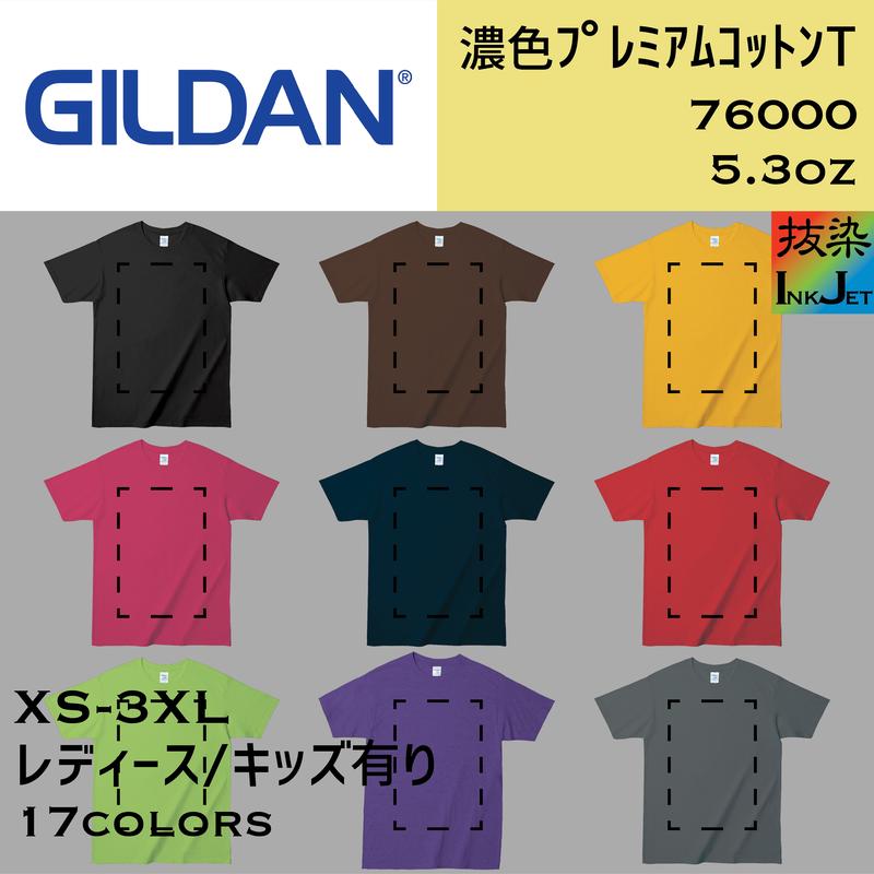 GILDAN ギルダン 濃色プレミアムコットンT(抜染プリント) 76000【本体代+プリント代】