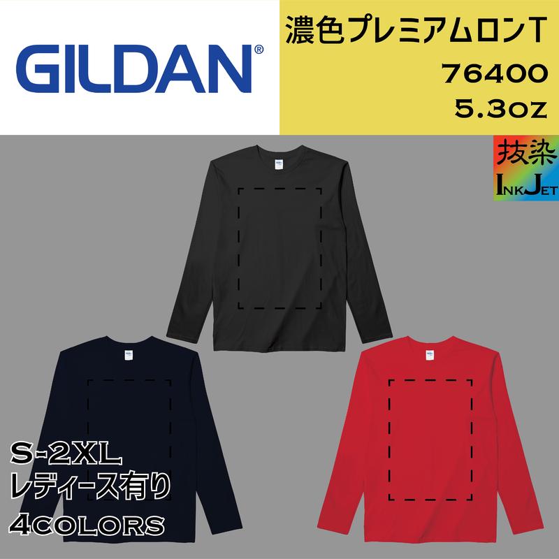 GILDAN ギルダン 濃色プレミアムロンT(抜染プリント) 76400【本体代+プリント代】
