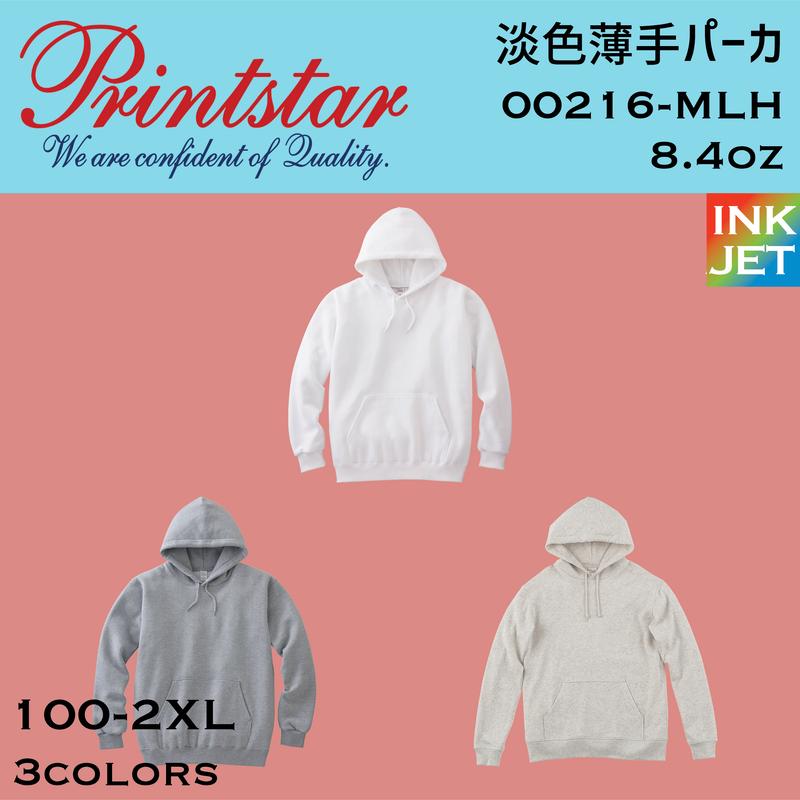 Printstar プリントスター 淡色薄手プルパーカ 00216-MLH 【本体代+プリント代】