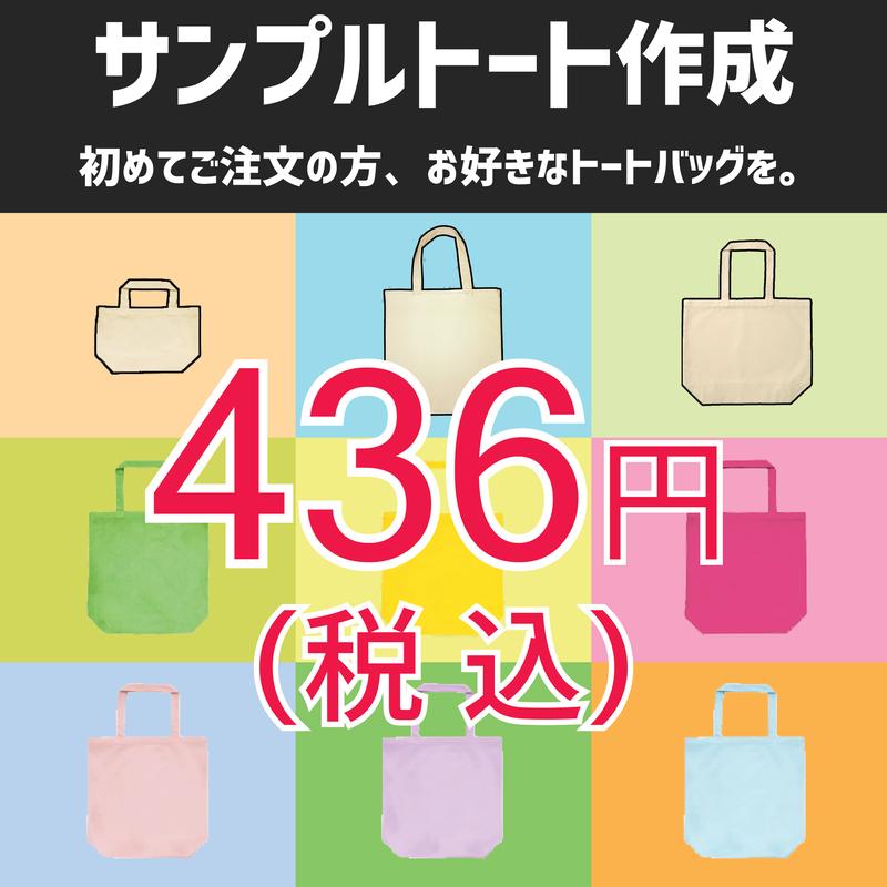 初めてのトートも436円!Printstar 00777-SCT【DM便/送料164円】