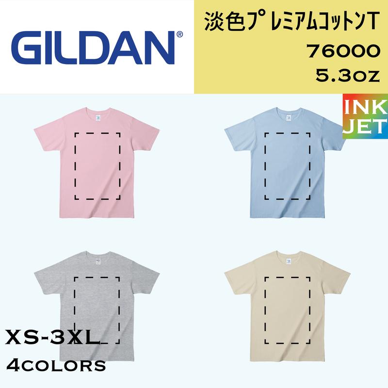 GILDAN ギルダン 淡色プレミアムコットンT 76000【本体代+プリント代】