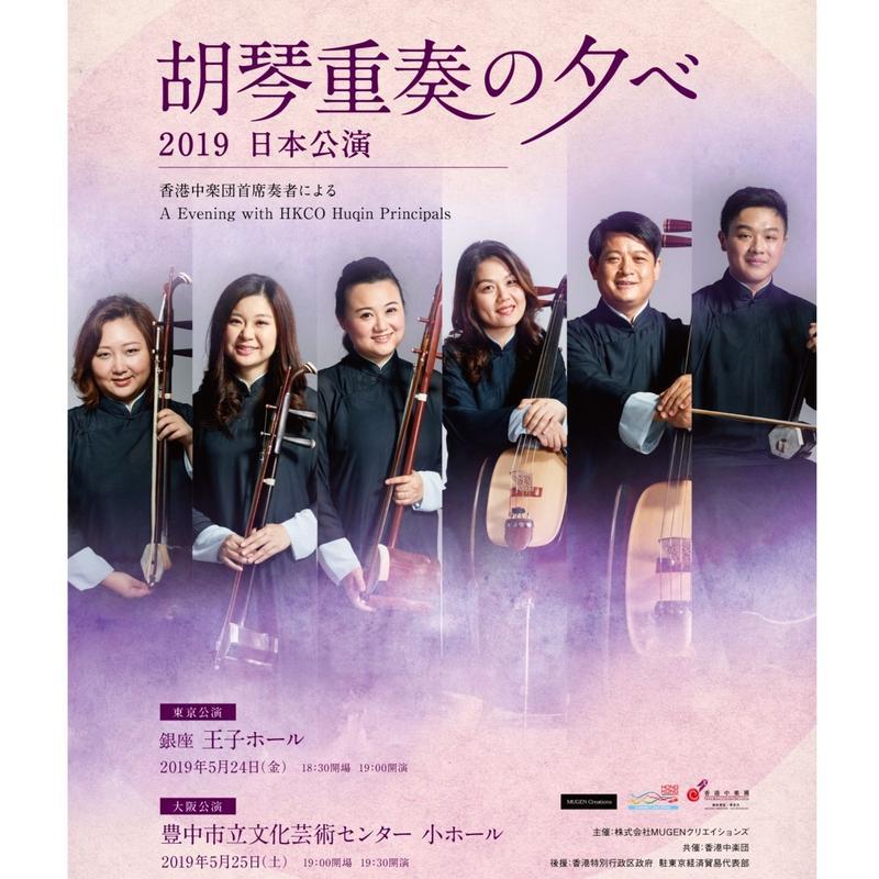 胡琴重奏の夕べ        東京公演2019 香港中楽団首席奏者による