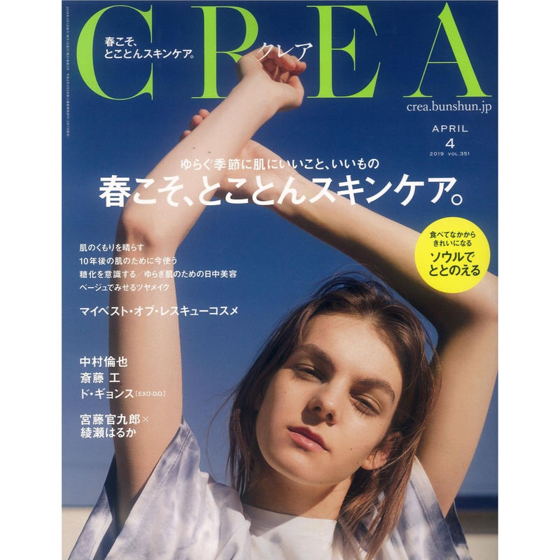 期間限定『CREA』掲載記念 桑抹茶マルベリーココ【150g】⇒\【40g】無料進呈/