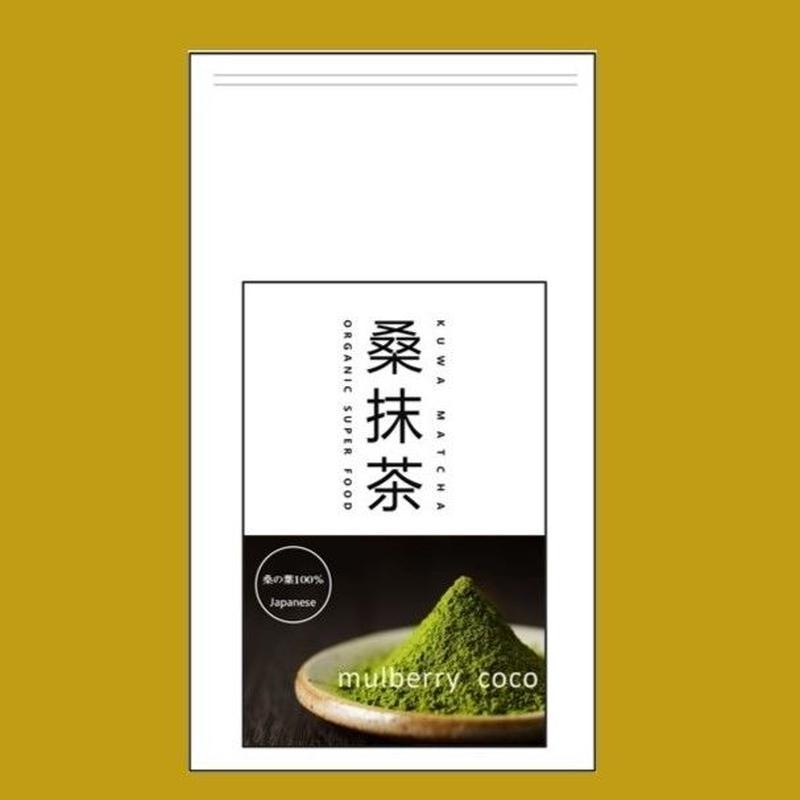 桑抹茶 マルベリーココ 150g \New package/