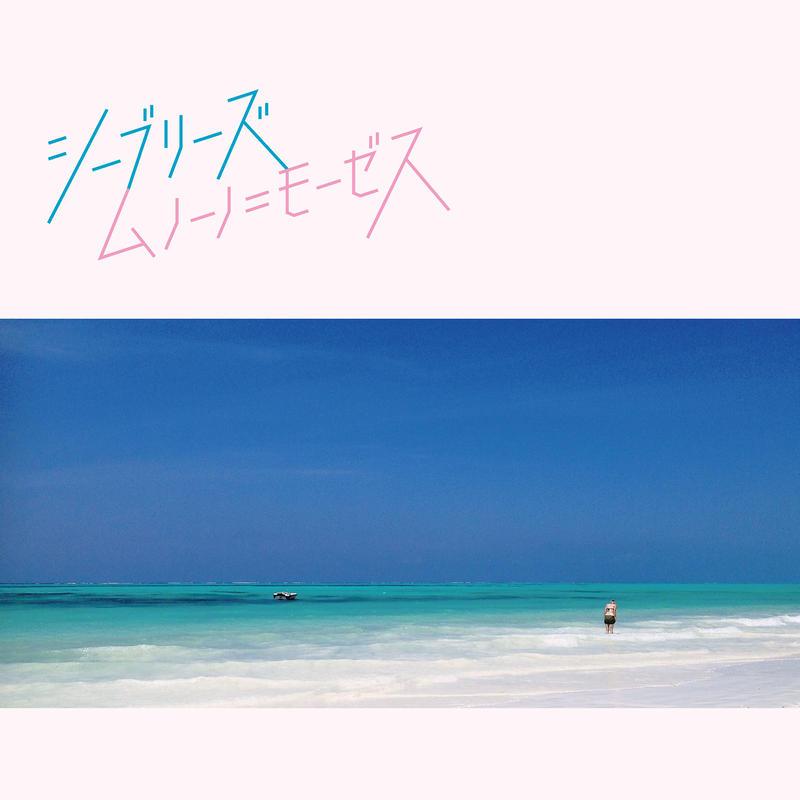 1st single 「シーブリーズ」