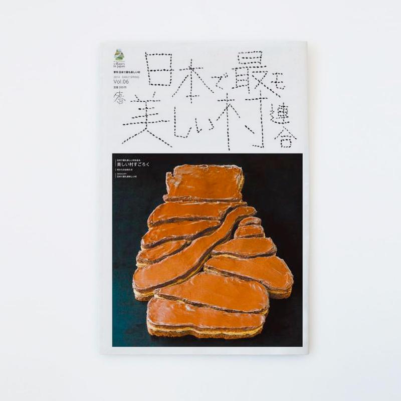 Vol.06 2014 新春