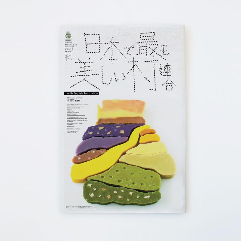 Vol.13 2015秋
