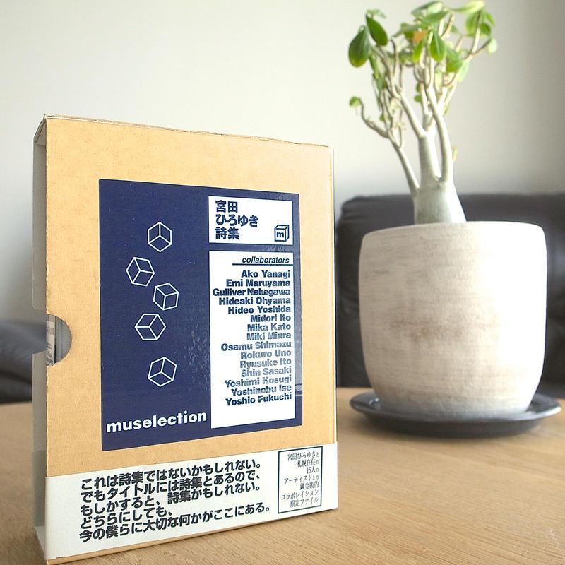 muse001/muselection〜宮田ひろゆき詩集