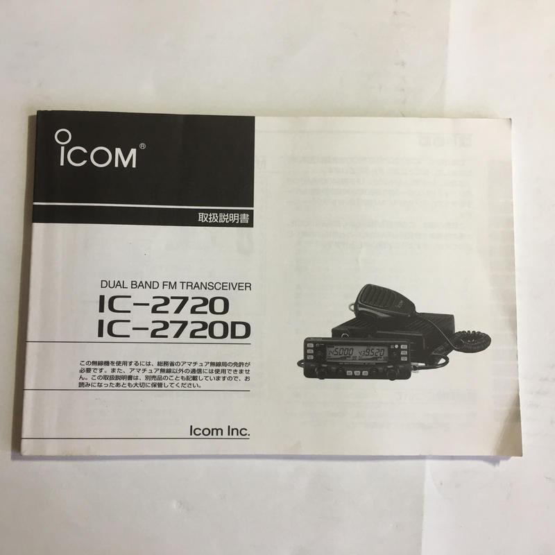 ICOM   デュアルバンドFMトランシーバー IC-2720/2720D 取扱説明書★中古品★