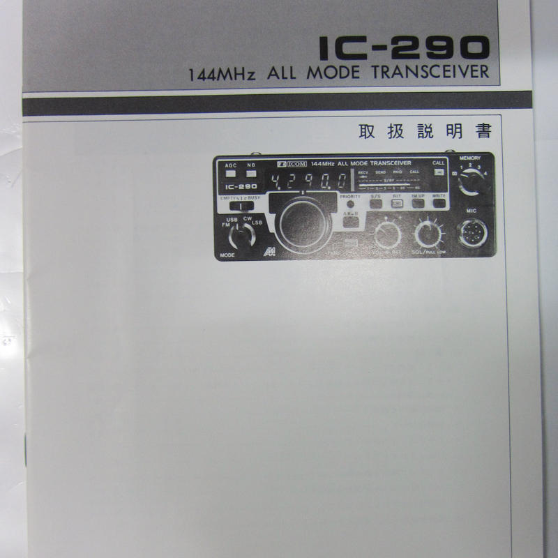 アイコム IC-290の取扱説明書 ★中古品・レア★