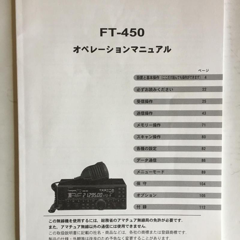 バーテックススタンダード FT-450 オペレーションマニュアル中古品