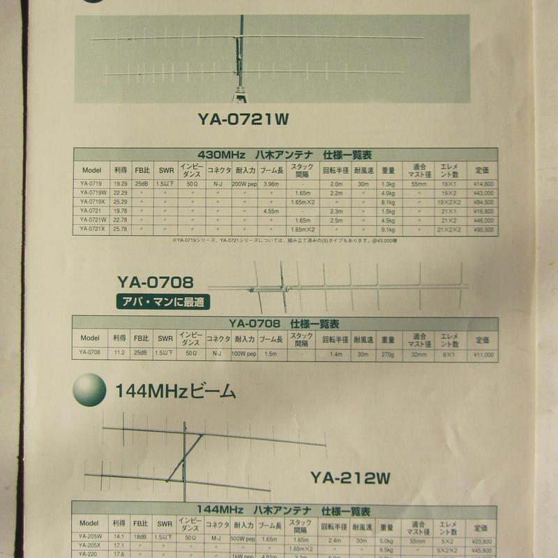 有山工業/アラキ 1997年7月現在 総合カタログ ★中古品・レア★