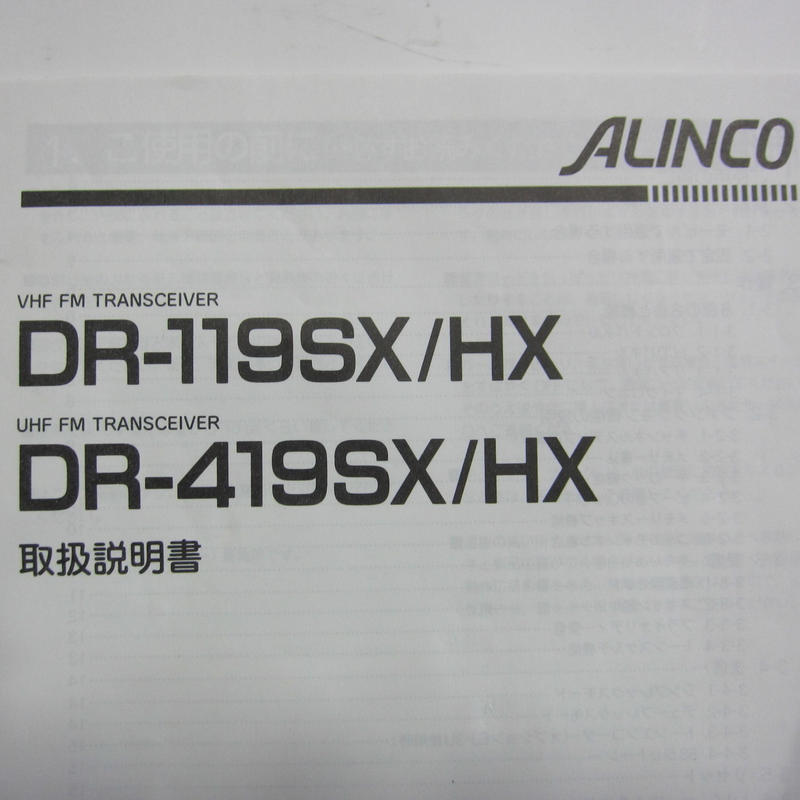 アルインコ DR-119SX/HX,DR-419SX/HX 取扱説明書  ★中古品・レア★