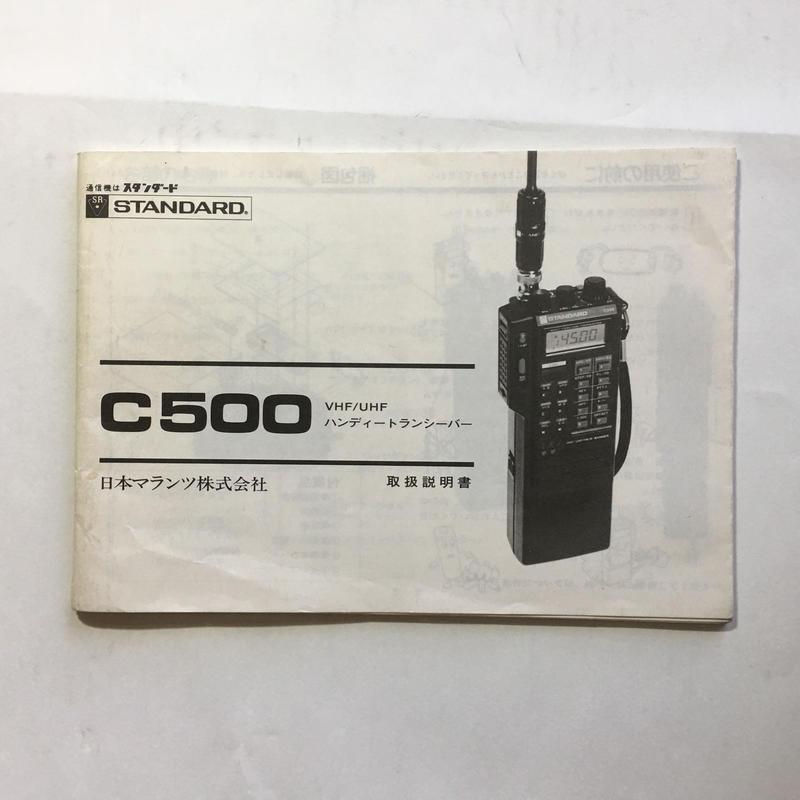 日本マランツ(株)スタンダードV/UハンディトランシーバーC500取扱説明書★中古品★