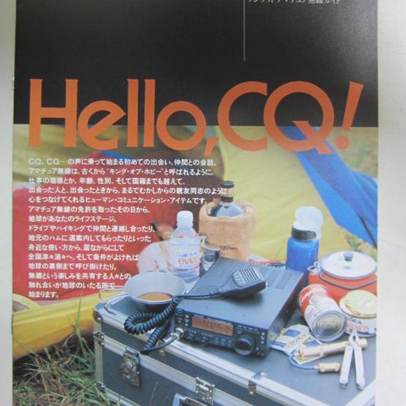KENWOOD/ ケンウッド  アマチュア無線ガイド Hello,CQ! ★中古品・レア★