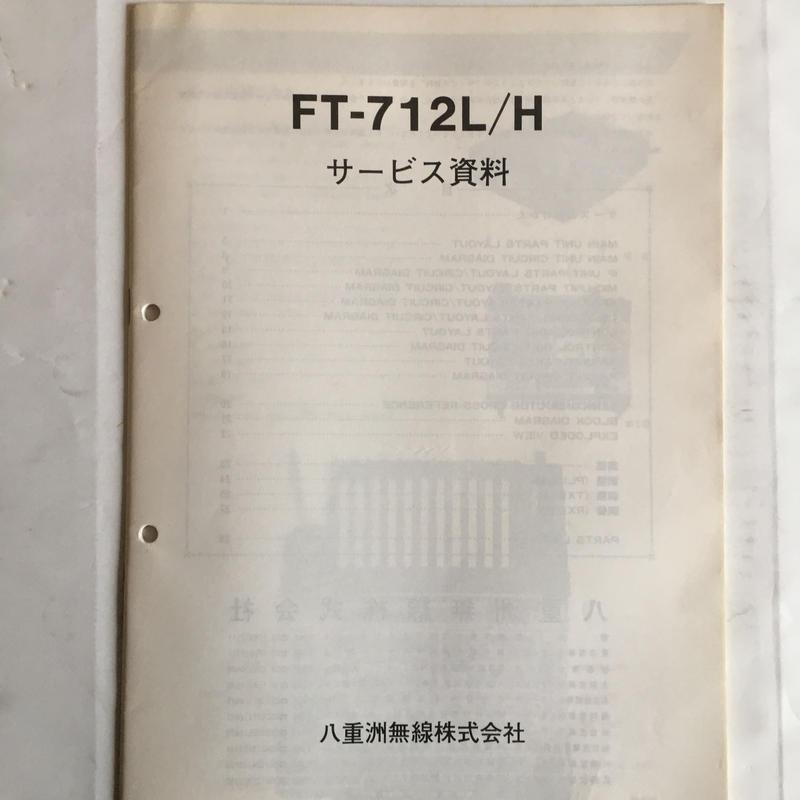 八重洲無線(株) FT-712L/H サービス資料 ★中古品★