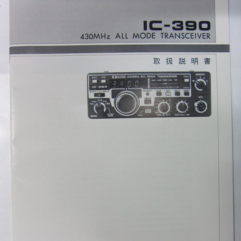 アイコム IC-390の取扱説明書 ★中古品・レア★