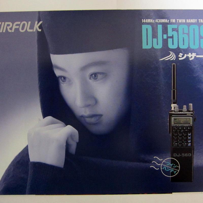 CIRFOLK/ アルインコ DJ-560SX カタログ ★中古品・レア★