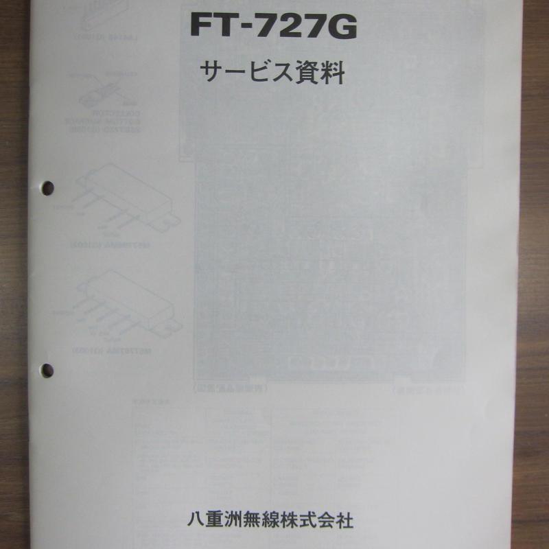八重洲無線 FT-727G サービス資料 ★保存・中古品★