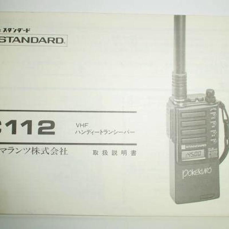 日本マランツC112の取扱説明書 ★中古品・レア★