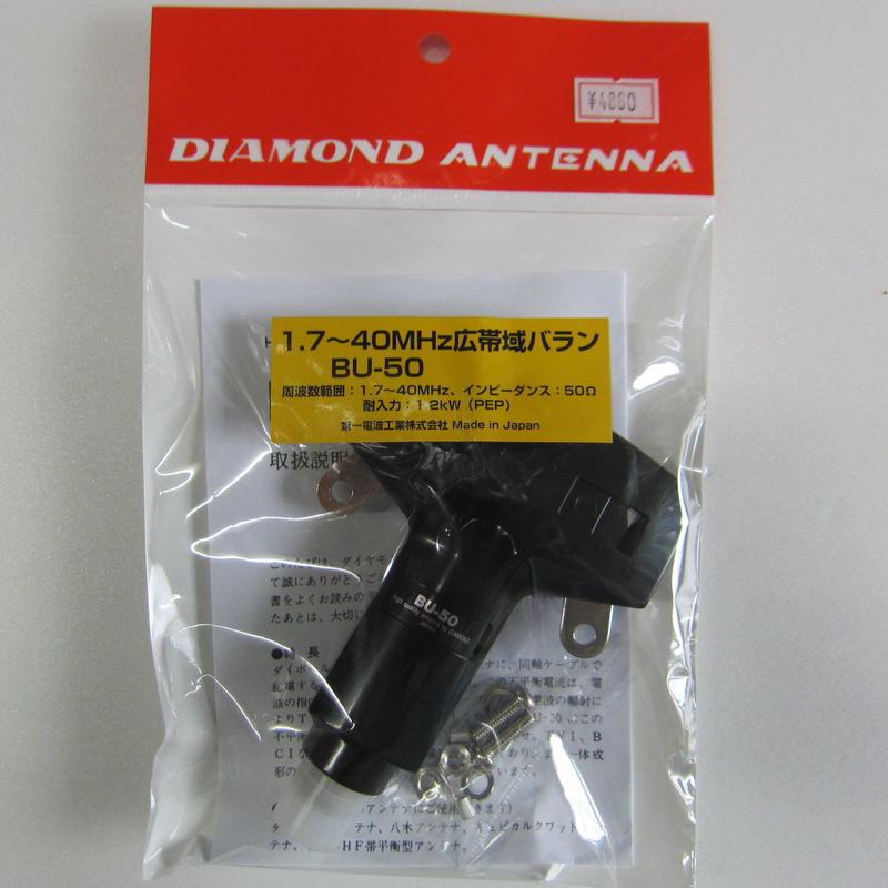 第一電波工業 BU-50 1.7~40MHz広帯域バラン★新品・在庫品★