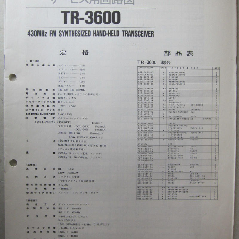 KENWOOD/ ケンウッド  TR-3600 サービス用回路図★中古品・希少品★