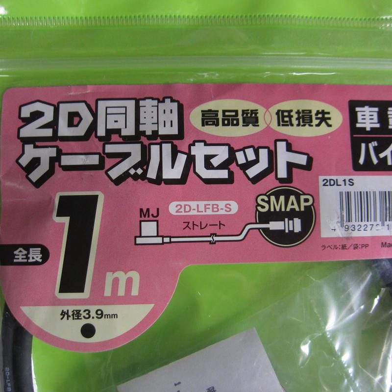 コメット 2D同軸ケーブルセット 2DL1S★店頭展示・在庫品★