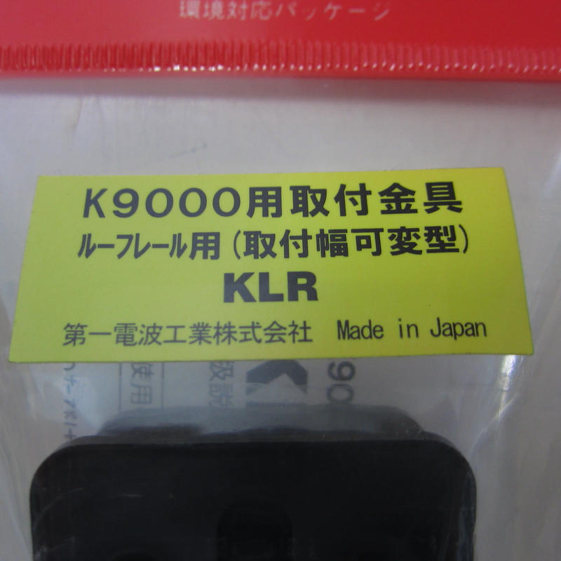 DIAMOND/第一電波工業 KLR ルーフレール用 K9000用取付金具★店頭展示・在庫品★