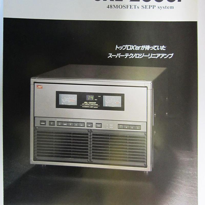 JRL-2000Fのカタログ ★中古品・レア★