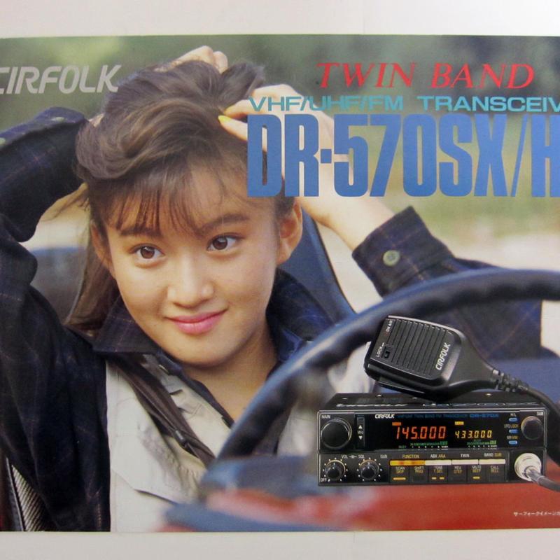 CIRFOLK/ アルインコ DR-570SX/HX  カタログ ★中古品・レア★