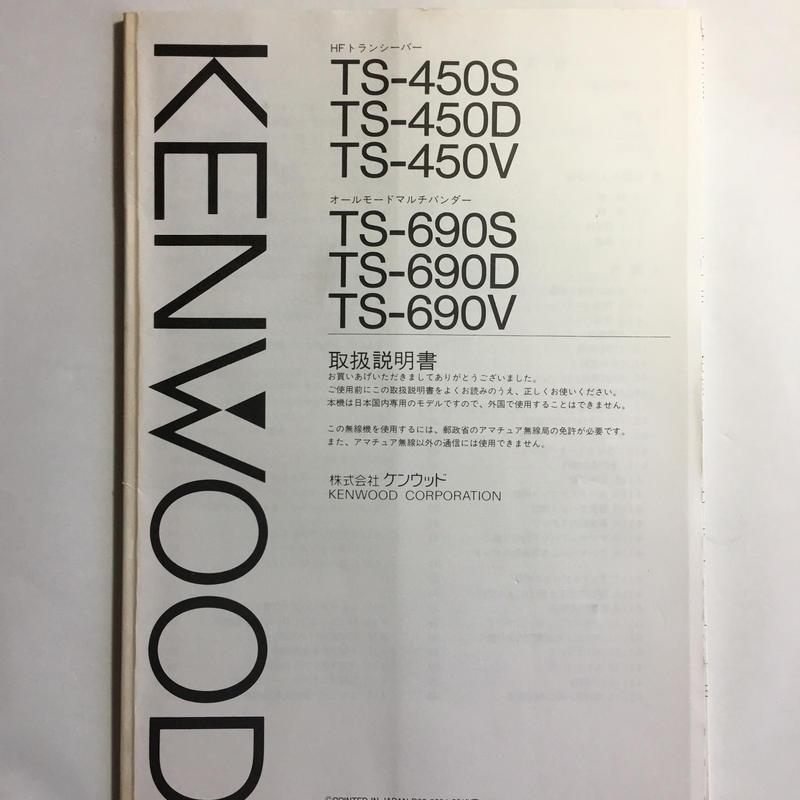 KENWOOD   TS-450S/D/V・TS690S/D/V 取扱説明書★中古品★