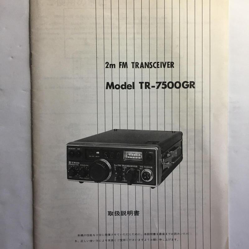 トリオ(株) TR-7500GR  取扱説明書★中古品★