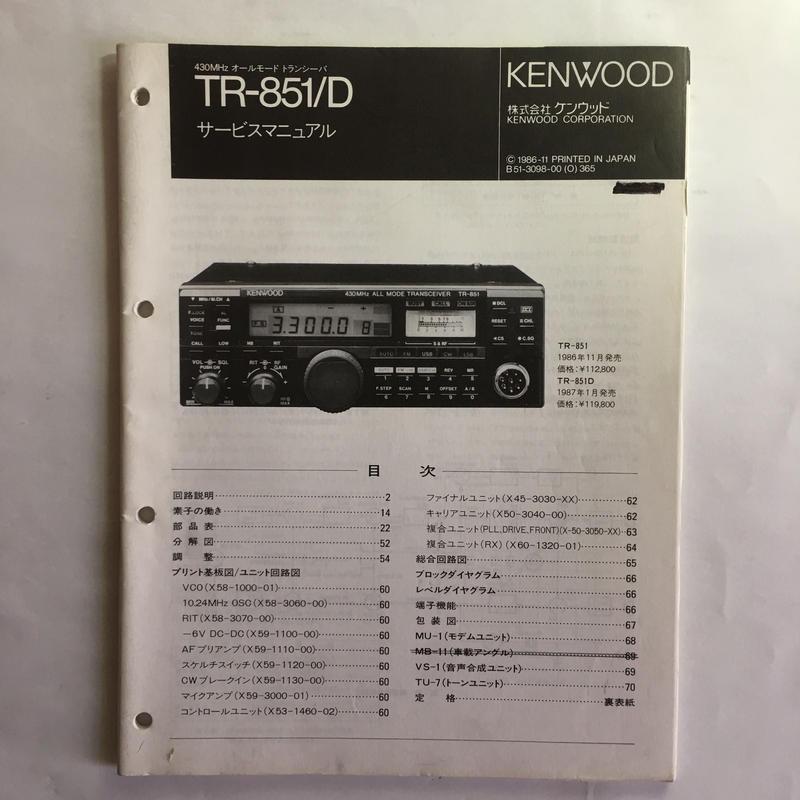 KENWOOD  TR-851/D サービスマニュアル ★中古品★