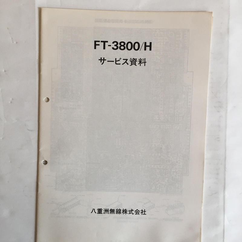 八重洲無線(株) FT-3800/H サービス資料★中古品★