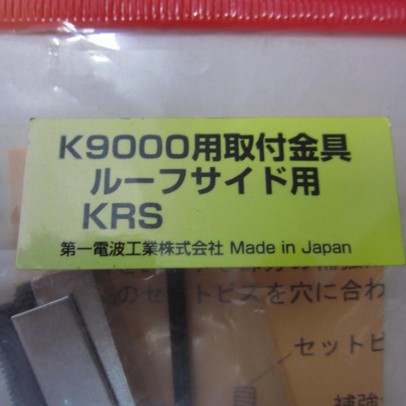 DIAMOND/第一電波工業 KRS ルーフサイド用 K9000用取付金具★店頭展示・在庫品★