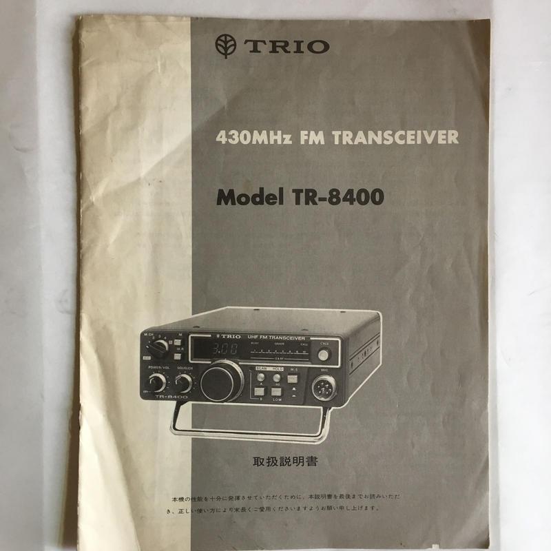 TRIO   TR-8400 取扱説明書 ★中古品★