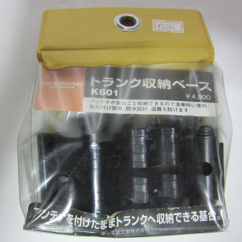 第一電波 トランク収納ベース K601★店頭展示・在庫品★