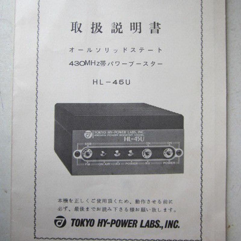 東京ハイパワー HL-45Uの取扱説明書(ページ数7+最後のページに回路図)★当店用の長期保管の中古品★