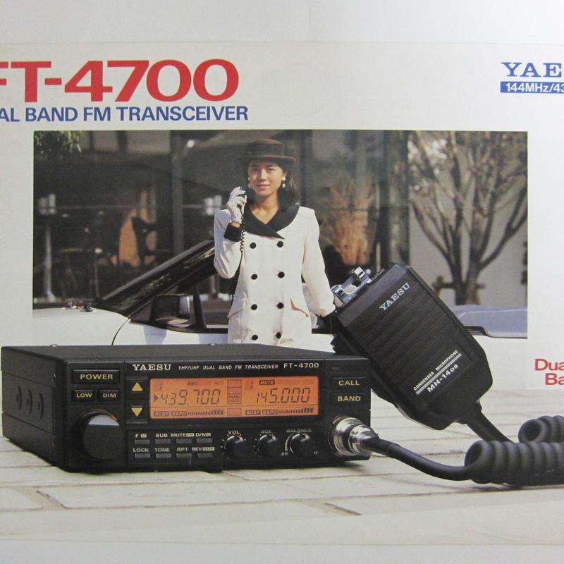 YAESU/ 八重洲無線 FT-4700/H  カタログ ★中古品・レア★