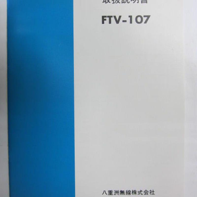 八重洲無線 FTV-107 取扱説明書 ★中古品・レア★