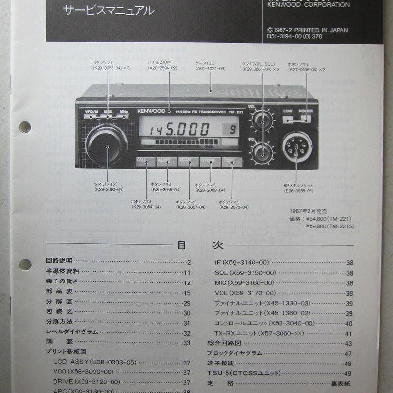 KENWOOD/ ケンウッド  TM-221/S  サービスマニュアル★中古品・希少品★